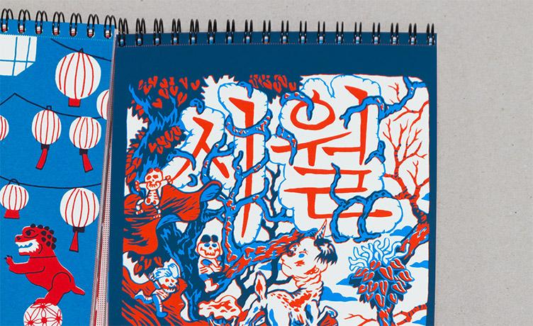 oasp-print-calendrier-2016-coree-ns-21